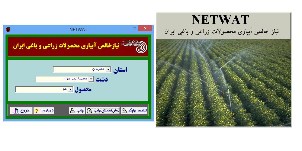 راهنمای نرم افزار آبیاری Netwat
