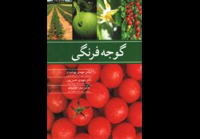 کتاب گوجه فرنگی کاشت و آبیاری گوجه فرنگی