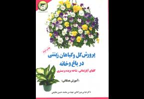 گل آپارتمانی گیاه آپارتمانی گلکاری کاشت گل و گیاه زینتی در خانه و باغ کتاب