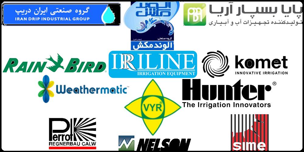 برندهای برتر آبپاش در بازار ایران