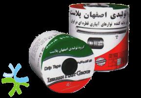 نوار تیپ اصفهان پلاست نوار آبیاری قطره ای