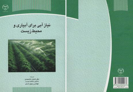 کتاب نیاز آبی برای آبیاری و محیط زیست