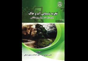کتاب تجزیه شیمیایی آب و خاک