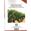 پرورش انگور کاشت انگور آبیاری و آبرسانی انگور برداشت انگور کتاب