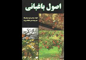 محصولات باغی کتاب اصول باغبانی