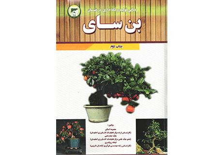 کاشت و وپرورش کتاب درخت بون سای