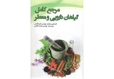 طرز تهیه داروهای گیاهی گیاهان دارویی و معطر کتاب