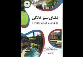 کتاب فضای سبز خانگی باغچه باغ گل