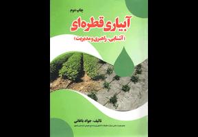 کتاب آبیاری قطره ای آبیاری تحت فشار پمپ آبیاری