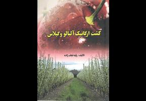باغ آلبالو و گیلاس کشت ارگانیک آلبالو و گیلاس کتاب کشاورزی ارگانیک