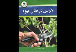 کتاب هرس درختان میوه آموزش کشاورزی