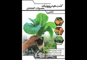 پرورش محصولات گلخانه ای کتاب کشت هیدروپونیک آبگشتی
