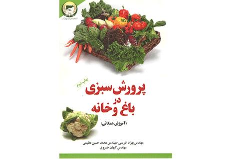 سبزیکاری کاشت سبزی در خانه کتاب پرورش سبزی در باغ و خانه