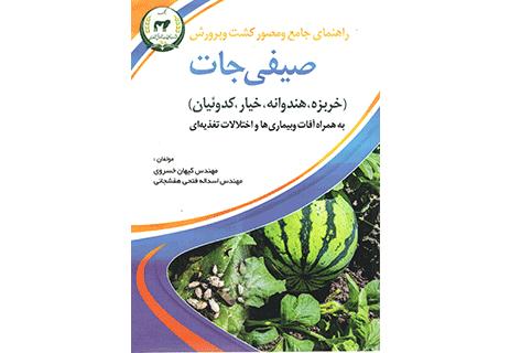 کتاب کشت و پرورش صیفی جات کشاورزی آبیاری صیفی حات