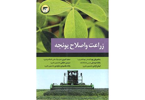 کتاب زراعت و اصلاح یونجه کاشت یونجه