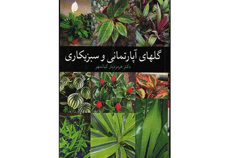 گل های آپارتمانی و سبزیکاری