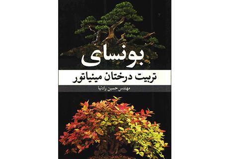 بونسای تربیت درختان مینیاتوری