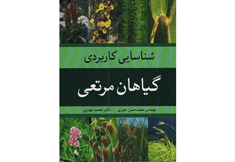 مرتعی کتاب شناسایی کاربردی گیاهان