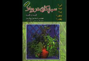 کتاب سبزیکاری در ویلا تألیف مهندس اسماعیل پیش بین