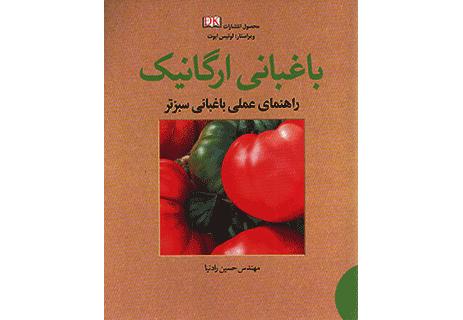 کتاب باغبانی ارگانیک تألیف مهندس رادنیا
