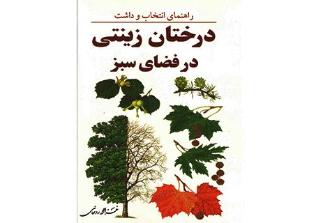 درختان زینتی در فضای سبز