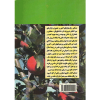 کتاب اصلاح نباتات در باغبانی اصلاح درخت میوه