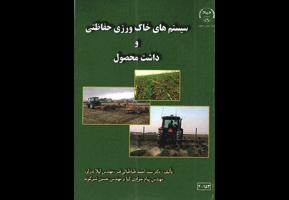 کتاب سیستم های خاک ورزی حفاظتی و داشت محصول