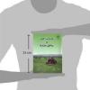 کتاب مدیریت چمن در مناطق معتدله