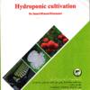 کتاب کشت هیدروپونیک آبکشت کشاورزی