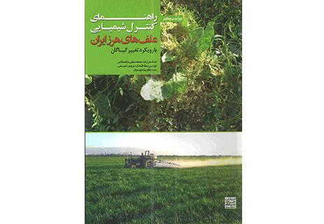 کتاب راهنمای شیمیایی کنترل علف های هرز