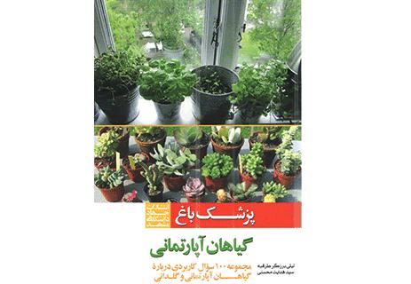 کتاب اصول باغبانی کتاب آموزش باغبانی گیهان آپارتمانی