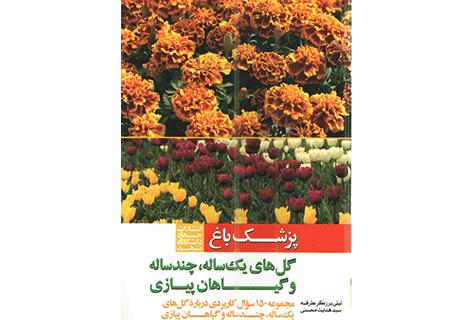 درختان زینتیکتاب اصول باغبانی کتاب آموزش باغبانی گل های یکساله