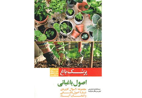 کتاب اصول باغبانی کتاب آموزش باغبانی
