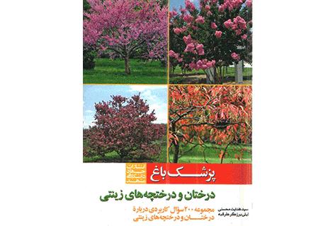 درختان زینتیکتاب اصول باغبانی کتاب آموزش باغبانی گیاهان آپارتمانی