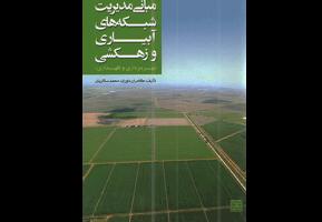 کتاب مبانی مدیریت شبکه های آبیاری و زهکشی