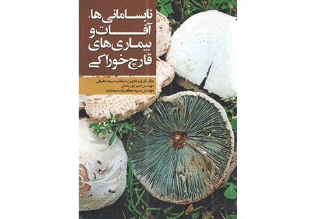 بیماری ها و آفات قارچ قارچ خوراکی