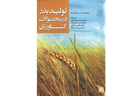 کتاب تولید بذر بذر غلات