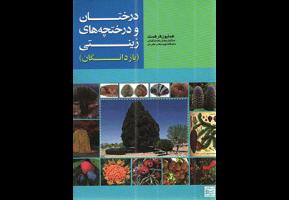 درختان و درختچه های زینتی