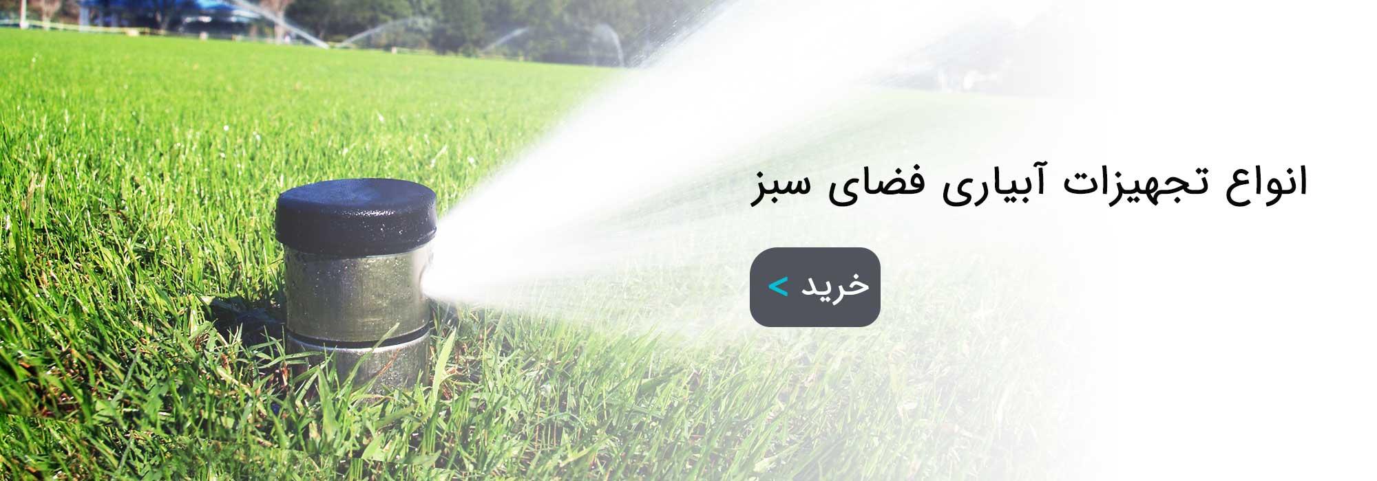 تجهیزات آبیاری آبیاری بارانی آبیاری چمن آبیاری فضای سبز آبیاری تحت فشار