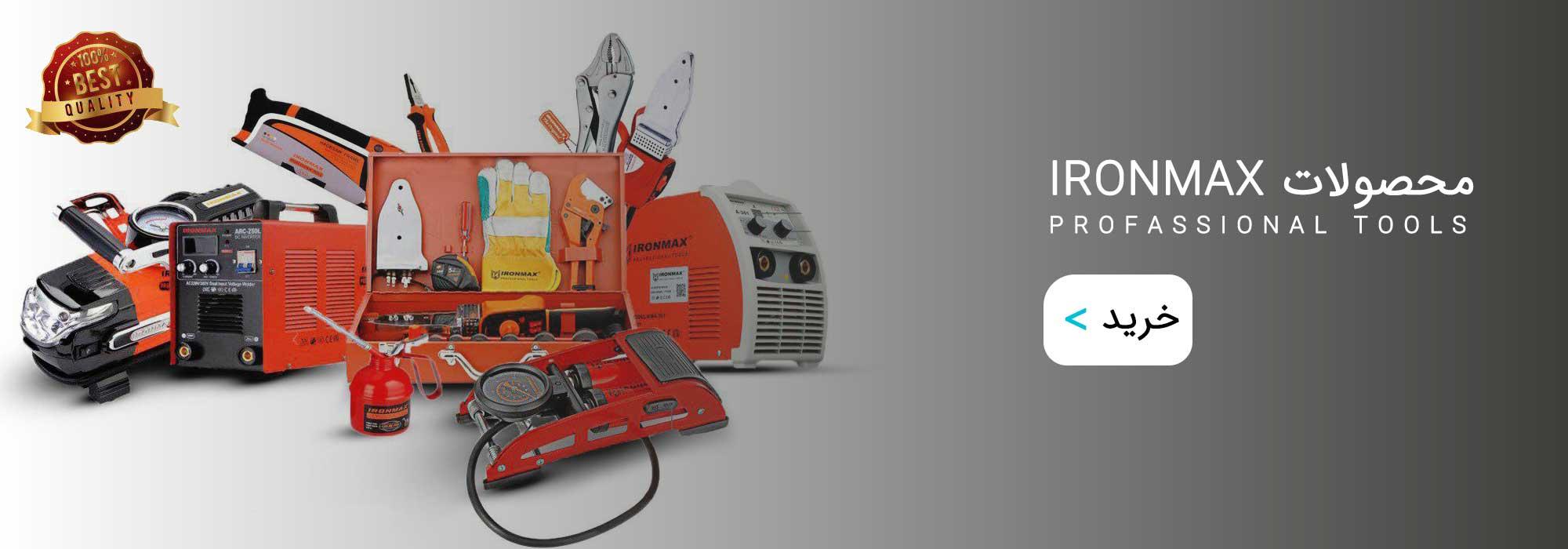 ابزار صنعتی ابزارآلات ابزار ساختمانی ابزار آیرون مکس ironmax ابزارآلات