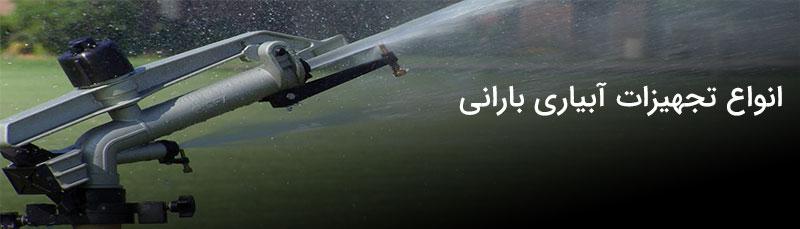 آبیاری بارانی آبپاش های آبیاری بارانی