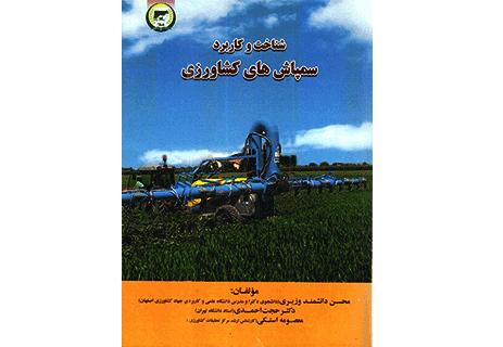 کتاب شناخت و کاربرد سمپاش های کشاورزی