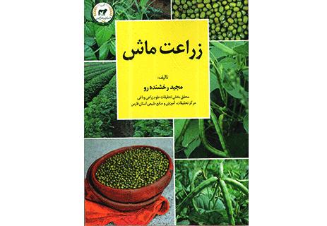 کتاب زراعت ماش