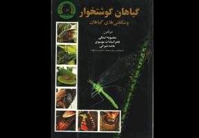 کتاب گیاهان گوشتخوار و شگفتی های گیاهان معصومه استکی