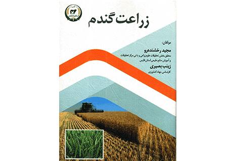 کتاب زراعت گندم