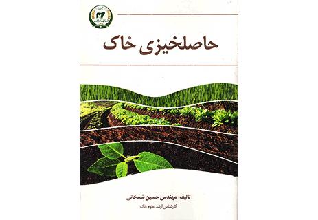 کتاب حاصلخیزی خاک شمخانی