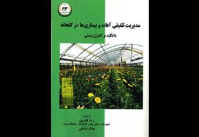 کتاب مدیریت تلفیقی آفات و بیماری ها در گلخانه