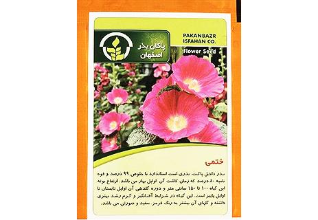 گل ختمی بذر گل ختمی بذر مرغوب گل ختمی بذر گیاهان دارویی