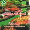 کتاب اصول نوین باغبانی نوشته مرتضی خوشخوی