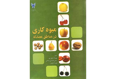 کتاب میوه کاری در مناطق معتدله نوشت مهرداد جعفر پور، رامین بابادایی سامانی و مهرزاد هنرور